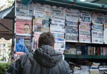 Μια ματιά στα πρωτοσέλιδα των σημερινών εφημερίδων