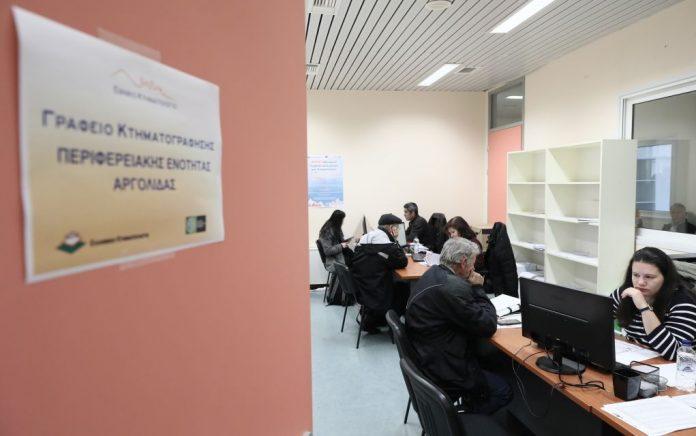 Κτηματολόγιο: Παράταση σε τρεις Περιφερειακές Ενότητες