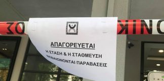 """Ο Δήμος Θεσσαλονίκης """"διώχνει"""" τα ΙΧ από την Βασιλίσσης Όλγας (pics)"""