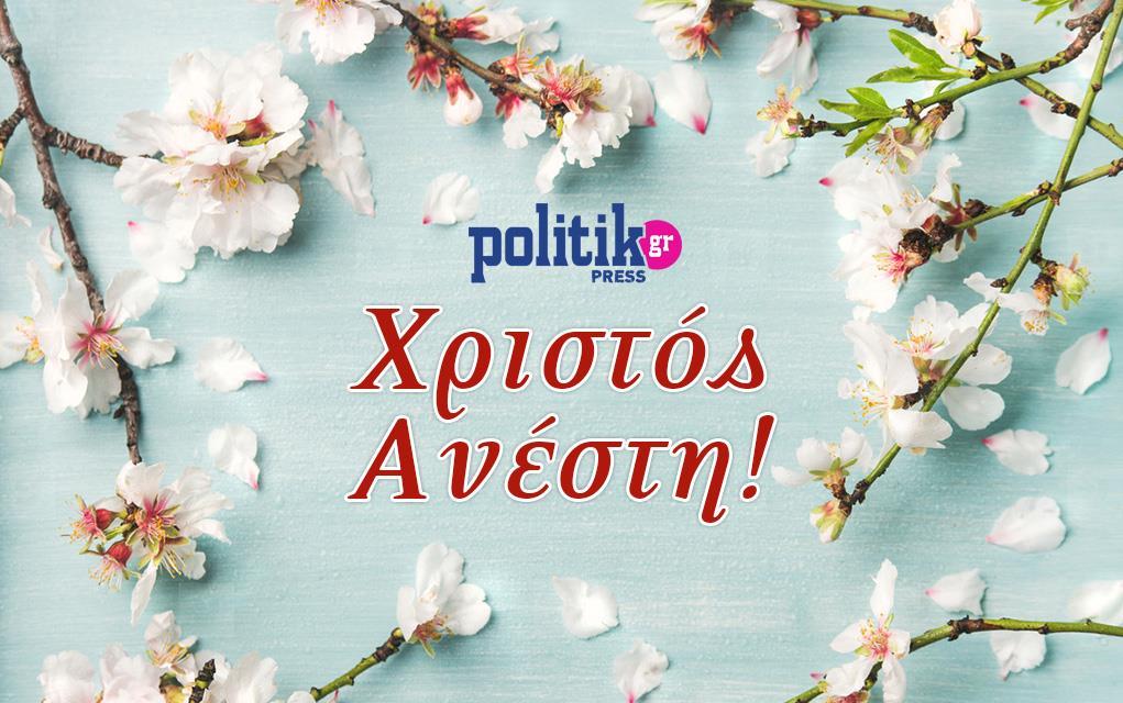 Χριστός Ανέστη! Το politik.gr εύχεται σε όλους Καλό Πάσχα!