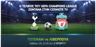 Τι ετοιμάζει η Cosmote TV για τον τελικό του Champions League