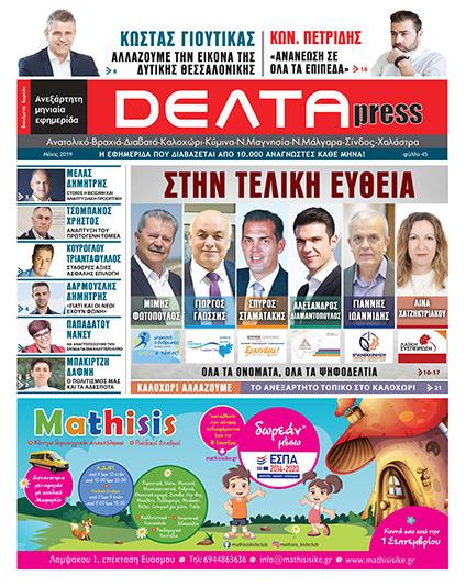DELTA Press 045