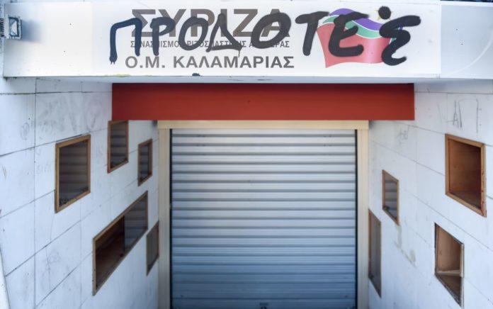 Άγνωστοι επιτέθηκαν με μπογιές στα γραφεία του ΣΥΡΙΖΑ στην Καλαμαριά