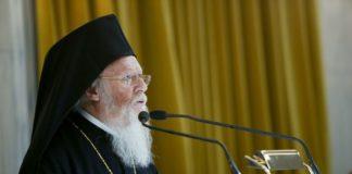 Στο ΥΜΑΘ την Παρασκευή ο Πατριάρχης Βαρθολομαίος