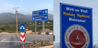 Κατεβάζουν τις δίγλωσσες πινακίδες στη Βόρεια Ήπειρο