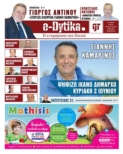 e-Dytika 006