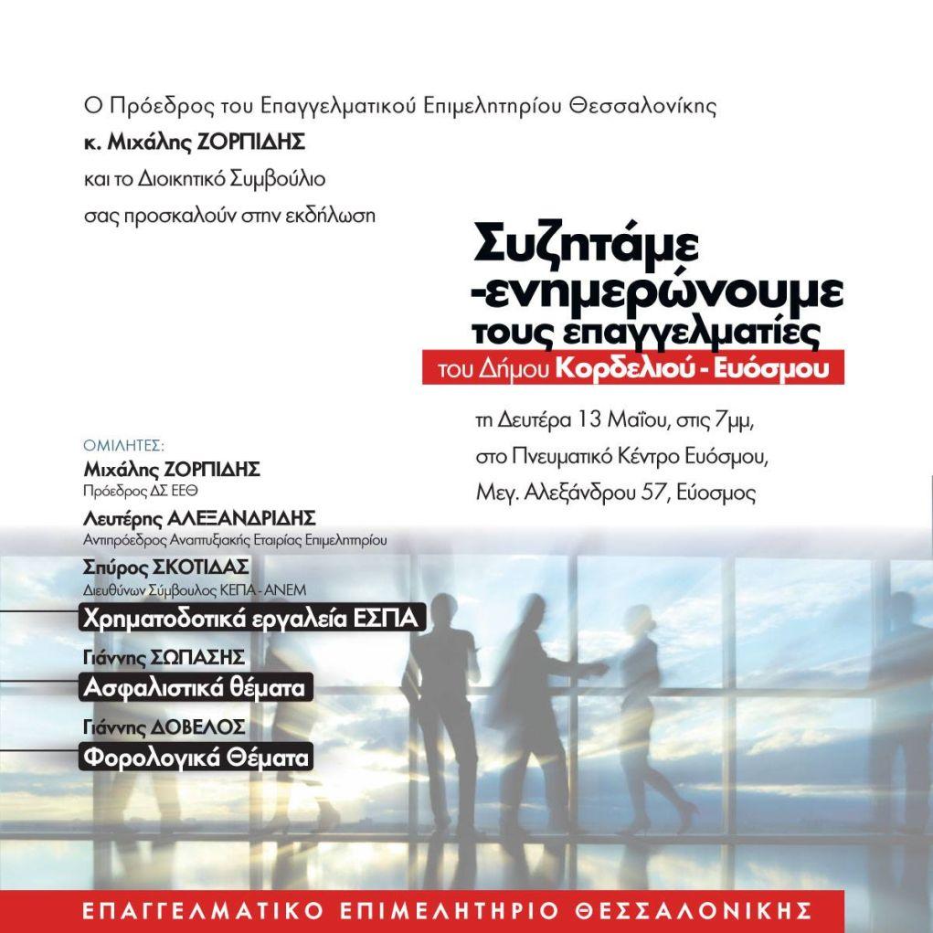 ΕΕΘ: Ενημέρωση των επαγγελματιών του δήμου Κορδελιού – Ευόσμου