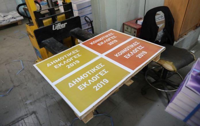 Εκλογές 2019: Οι δήμαρχοι που εκλέγονται από τον πρώτο γύρο