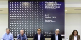 Ξεκινά η 16η Διεθνής Έκθεση Βιβλίου Θεσσαλονίκης