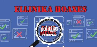 Διαδικτυακοί τοποτηρητές και λογοκρισία στα χρόνια του ΣΥΡΙΖΑ