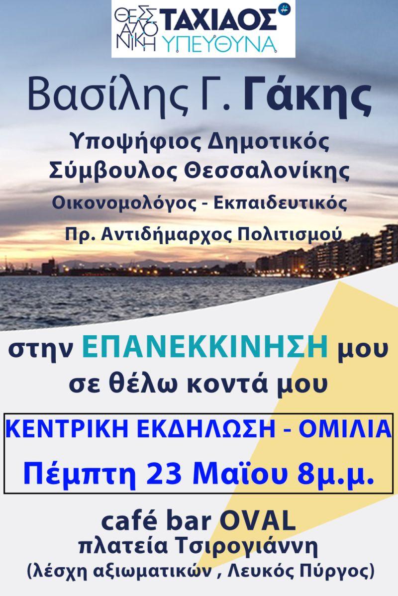 Την Πέμπτη (23/5) η κεντρική προεκλογική εκδήλωση του Βασίλη Γάκη