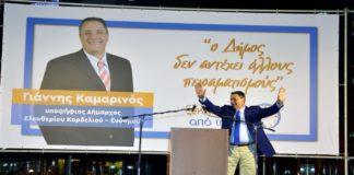 Μήνυμα Νίκης στην προεκλογική ομιλία του Ι. Καμαρινού στον Εύοσμο