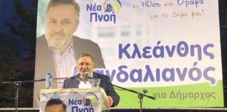 Κλεάνθης Μανδαλιανός: Δήμαρχος με ημι-απασχόληση! - Politik.gr