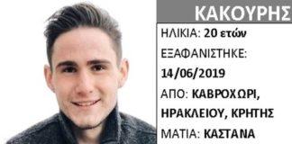 Αίσιο τέλος στο θρίλερ με την εξαφάνιση 20χρονου στο Ηράκλειο
