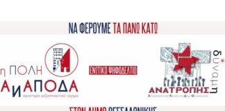 Η Πόλη Ανάποδα ζητά από τον Κ.Ζέρβα ανάκληση της απόφασης να ορίσει γ.γ. το Φωτόπουλο