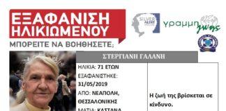 Βρέθηκε η 71χρονη από την Νεάπολη Θεσσαλονίκης