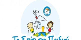 Δεκαεννέα νέοι επιστήμονες στα «Σπίτια του Παιδιού»