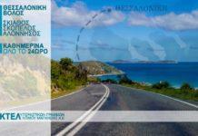 Η KTEΛ Μαγνησίας ενώνει τη Θεσσαλονίκη με τις Β. Σποράδες