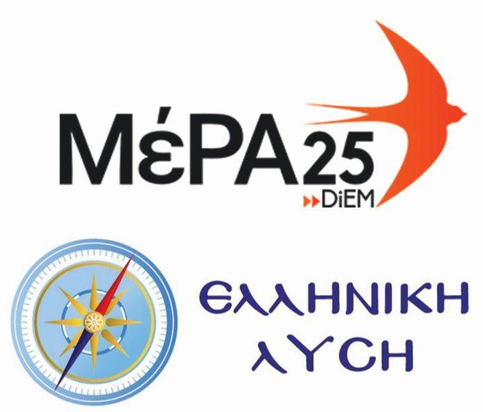 Βαρουφάκης και Ελληνική Λύση στη Βουλή!