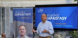 Θ. Καράογλου:«Μόνο η ΝΔ μπορεί να εγγυηθεί τη σταθερότητα και την ασφάλεια στη χώρα»