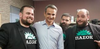 Ο Κ. Μητσοτάκης «ζητά» να του στείλουν τη σημασία του ΠΑΣΟΚ! (pic)