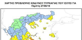 Υψηλός κίνδυνος πυρκαγιάς σήμερα στη Χαλκιδική
