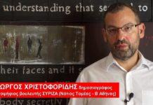 Πρωτότυπο προεκλογικό σποτ του Γ. Χριστοφορίδη: «Αυτή τη φορά θυμήσου»