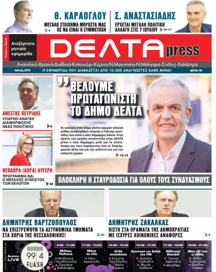 DELTA Press 046