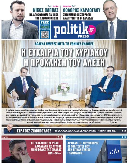 Politik FREE PRESS 060