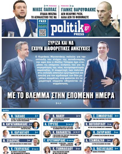 Politik Free Press Τεύχος 59