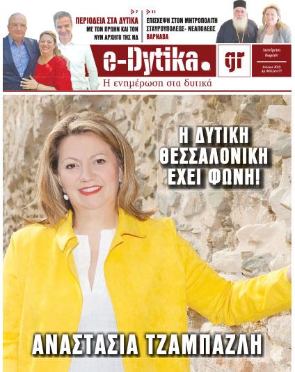 e-Dytika 007