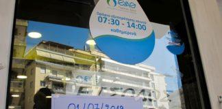 Τέσσερις συγκεντρώσεις διαμαρτυρίες σήμερα στη Θεσσαλονίκη