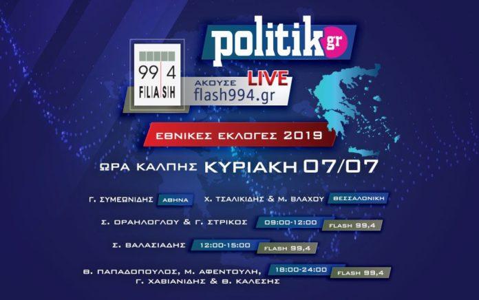 «Ώρα κάλπης» LIVE στο Politik.gr και στον Flash 99.4