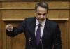 Μητσοτάκης: «Ώρα για την αυτοδύναμη Ελλάδα του 21ου αιώνα»