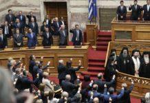 Ορκίστηκαν τα μέλη της νέας Βουλής