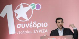 Δυναμική και μαζική νεολαία θέλει ο Τσίπρας