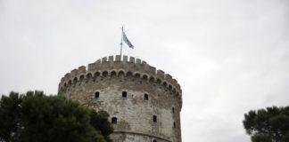 Θεσσαλονίκη: Συγκέντρωση διαμαρτυρίας σήμερα στο Λευκό Πύργο
