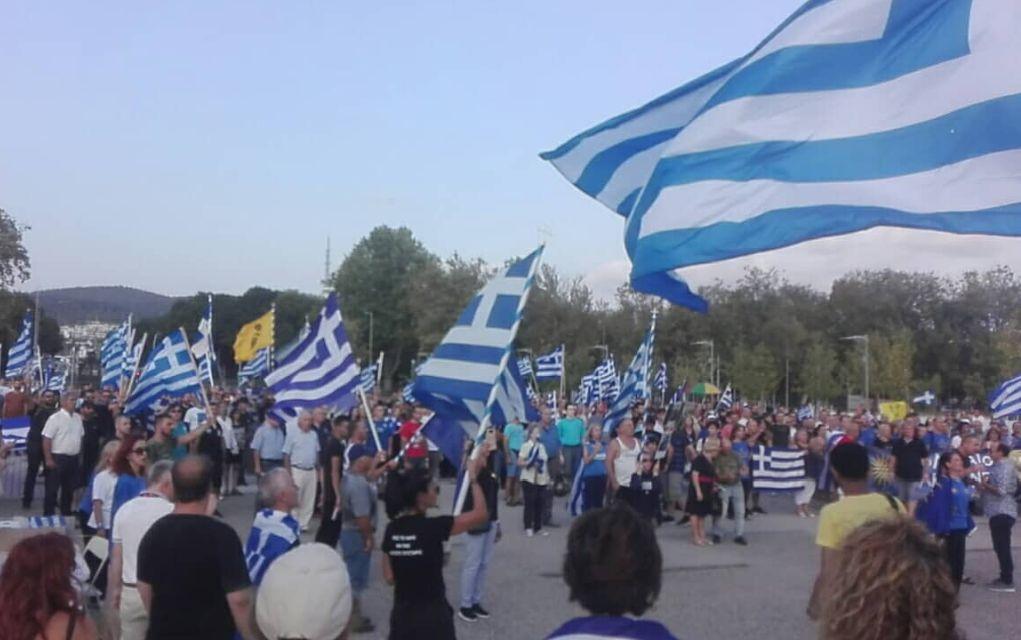 Συγκέντρωση κατά της Συμφωνίας των Πρεσπών (pics-vd)