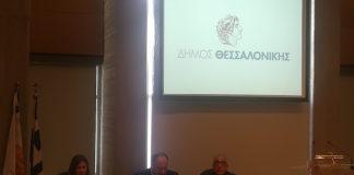 Διπλή συνεδρίαση του δημοτικού συμβουλίου Θεσσαλονίκης