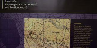 """Στους χάρτες των συμμάχων της περιόδου του Α΄Παγκοσμίου Πολέμου απεικονίζεται η περιοχή των εκβολών του ποταμού Στρυμώνα και της Αρχαίας Αμφίπολης. Εκεί, σημειώνονται οι οχυρές θέσεις και τα χαρακώματα των Βουλγάρων με τοπωνύμια : """" Hovis hill"""" και """" Tafel Kop""""."""