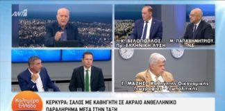 Ανθελληνικό παραλήρημα καθηγητή στην Κέρκυρα! (vd)