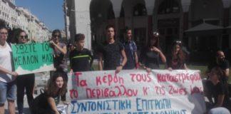 Θεσσαλονίκη: Συγκέντρωση μαθητών για το κλίμα