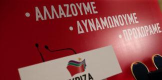 ΣΥΡΙΖΑ: «Οβιδιακή κυβίστηση» του κ. Μητσοτάκη για τη Βόρεια Μακεδονία