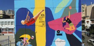 Αποκαλυπτήρια τοιχογραφίας με θέμα «…αγαπημένες συνήθειες…» με την ολοκλήρωση της ενημερωτικής εκστρατείας στο πλαίσιο της Παγκόσμιας Ημέρας για την Ψωρίαση
