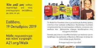 «Αυτό το Σάββατο περπατάμε για την ελευθερία!» προτρέπουν οι διοργανωτές του «Walk for Freedom 2019»