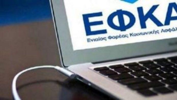 ΕΦΚΑ: Αναρτήθηκαν τα ειδοποιητήρια πληρωμής εισφορών Σεπτεμβρίου - Ως 31 Οκτωβρίου η προθεσμία καταβολής