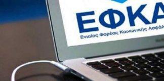 ΕΦΚΑ: Πάνω από 100 εκατ. ευρώ πιστώνονται σε 86.187 ελεύθερους επαγγελματίες