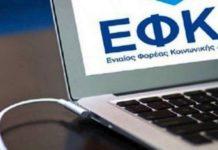 Εικονικά πλεονάσματα στον ΕΦΚΑ επί ΣΥΡΙΖΑ, σύμφωνα με πηγές του υπ. Εργασίας
