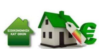 Επιπλέον χρηματοδότηση, ύψους 10 εκατ. ευρώ, από την Περιφέρεια Αττικής στο πρόγραμμα «Εξοικονόμηση κατ' οίκον»