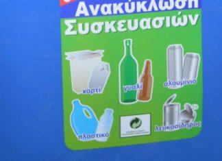 Η ανακύκλωση στους στόχους της τοπικής αυτοδιοίκησης